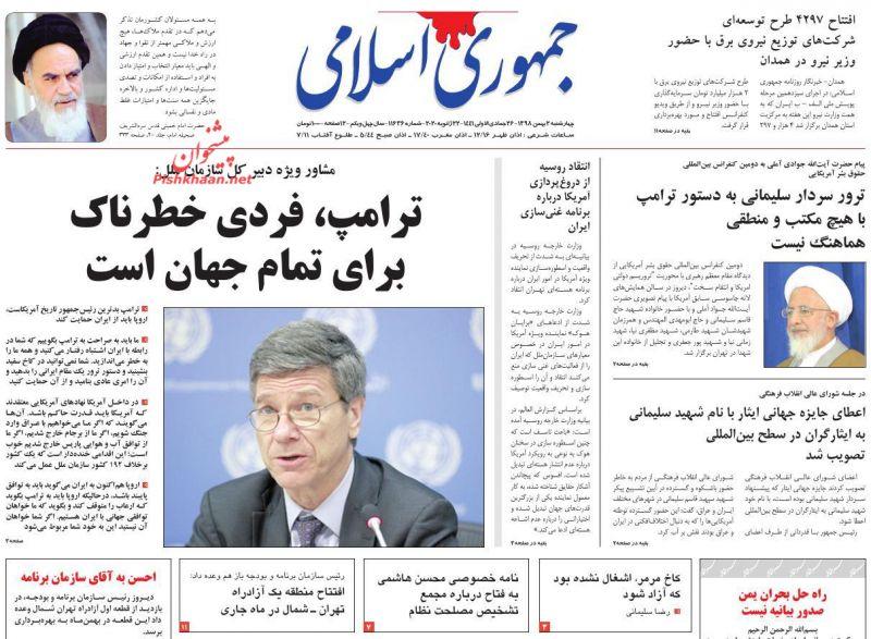 عناوین اخبار روزنامه جمهوری اسلامی در روز چهارشنبه ۲ بهمن