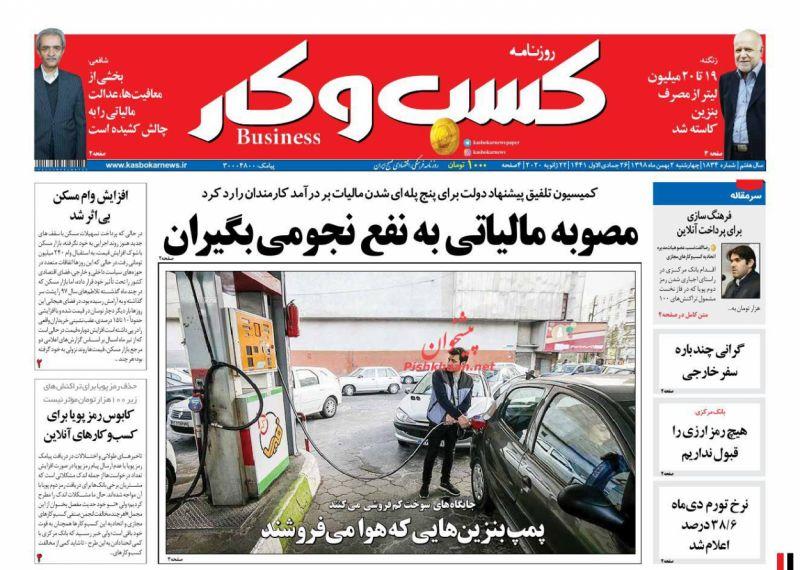 عناوین اخبار روزنامه كسب و كار در روز چهارشنبه ۲ بهمن :