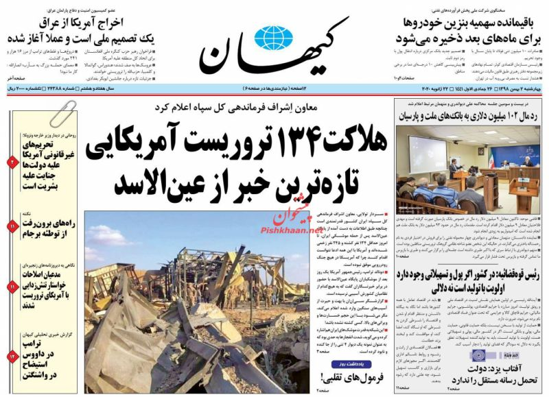 عناوین اخبار روزنامه کيهان در روز چهارشنبه ۲ بهمن :