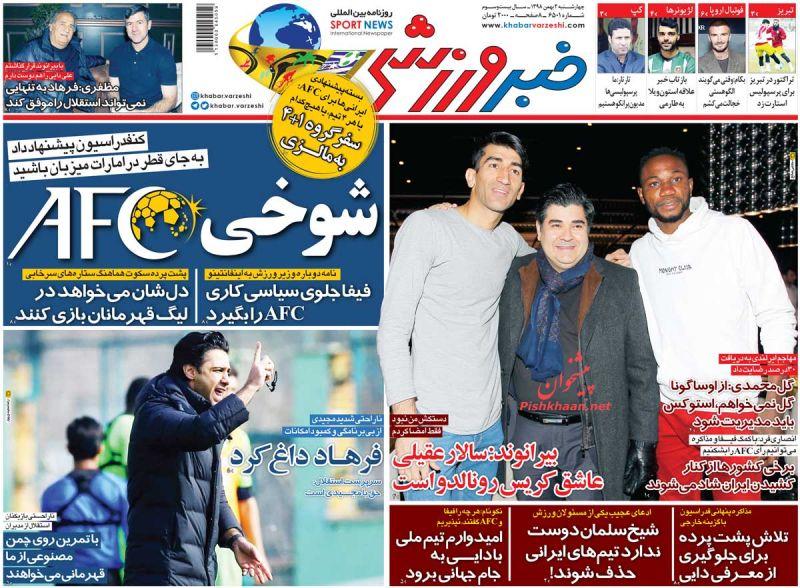 عناوین اخبار روزنامه خبر ورزشی در روز چهارشنبه ۲ بهمن