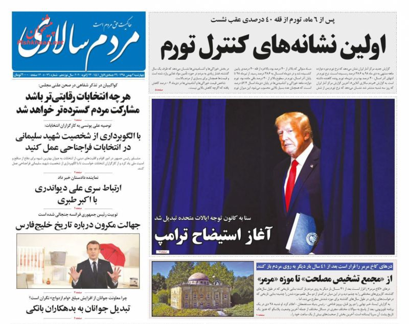 عناوین اخبار روزنامه مردم سالاری در روز چهارشنبه ۲ بهمن