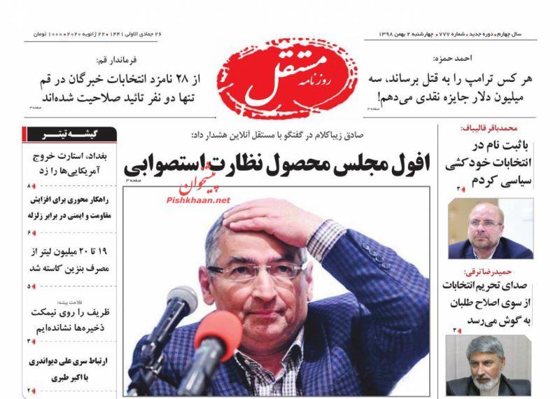 عناوین اخبار روزنامه مستقل در روز چهارشنبه ۲ بهمن