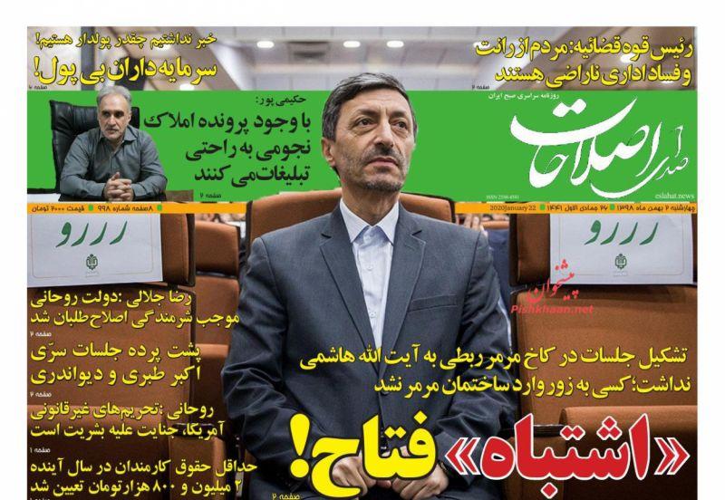 عناوین اخبار روزنامه صدای اصلاحات در روز چهارشنبه ۲ بهمن
