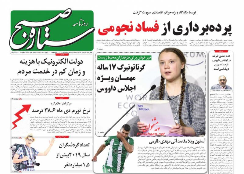 عناوین اخبار روزنامه ستاره صبح در روز چهارشنبه ۲ بهمن