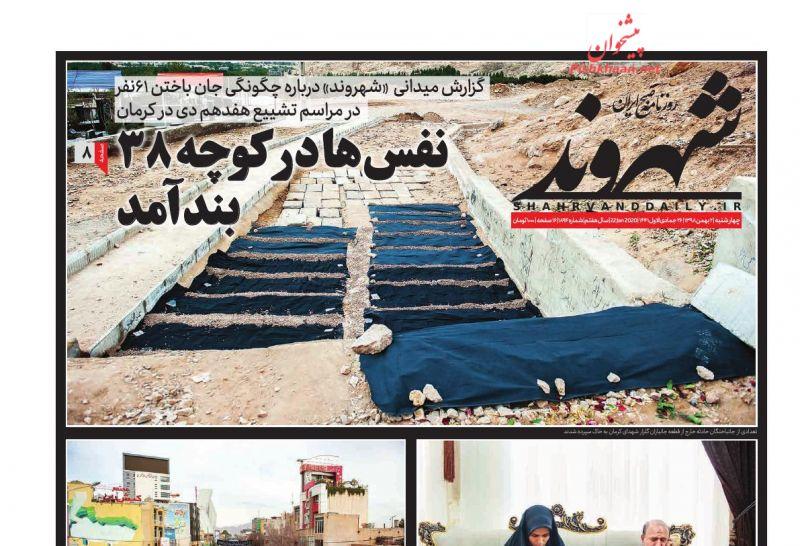 عناوین اخبار روزنامه شهروند در روز چهارشنبه ۲ بهمن