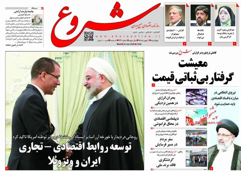 عناوین اخبار روزنامه شروع در روز چهارشنبه ۲ بهمن :