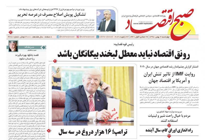 عناوین اخبار روزنامه صبح اقتصاد در روز چهارشنبه ۲ بهمن :