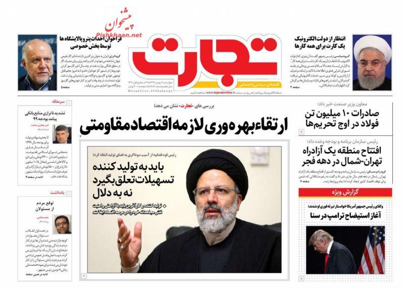عناوین اخبار روزنامه تجارت در روز چهارشنبه ۲ بهمن :