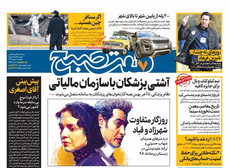عناوین اخبار روزنامه هفت صبح در روز پنجشنبه ۳ بهمن :