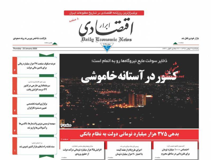 عناوین اخبار روزنامه ابرار اقتصادی در روز پنجشنبه ۳ بهمن