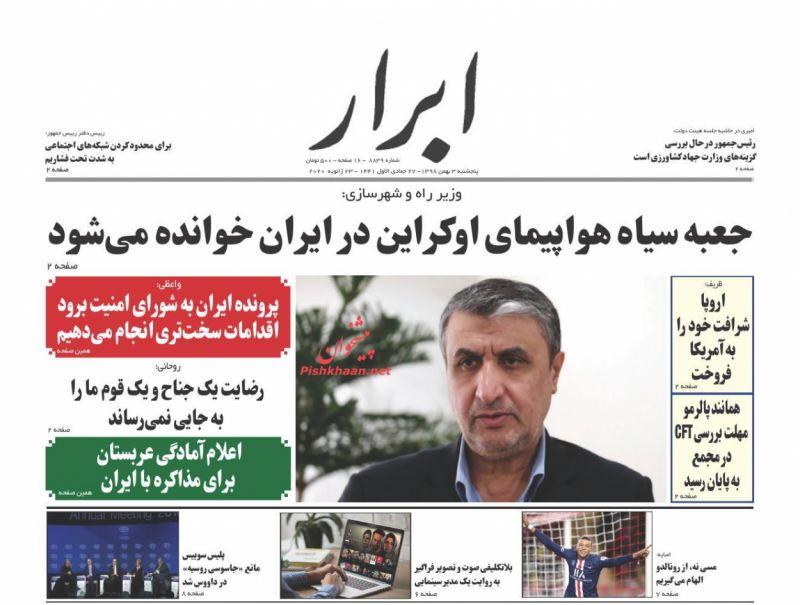 عناوین اخبار روزنامه ابرار در روز پنجشنبه ۳ بهمن :