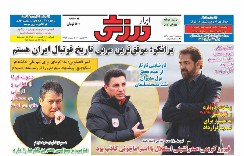 عناوین اخبار روزنامه ابرار ورزشى در روز پنجشنبه ۳ بهمن