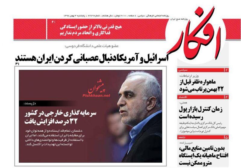 عناوین اخبار روزنامه افکار در روز پنجشنبه ۳ بهمن