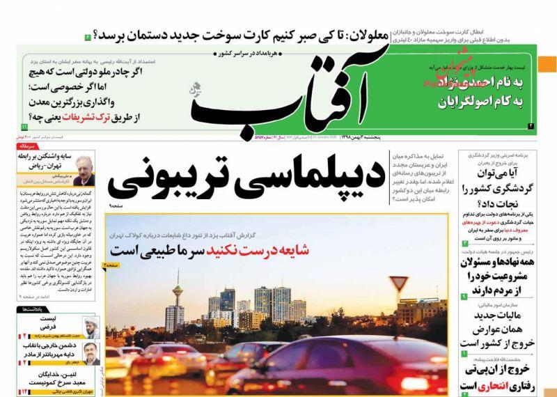 عناوین اخبار روزنامه آفتاب یزد در روز پنجشنبه ۳ بهمن