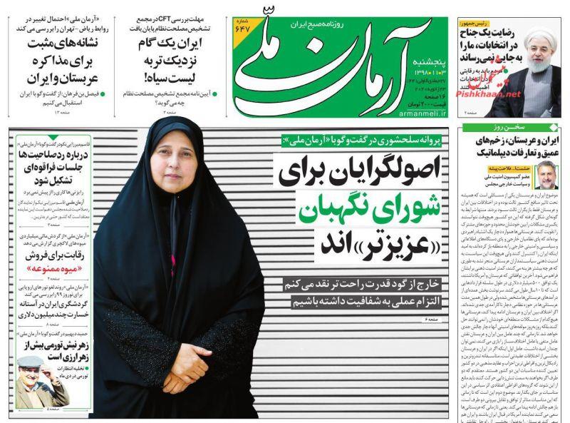 عناوین اخبار روزنامه آرمان ملی در روز پنجشنبه ۳ بهمن :