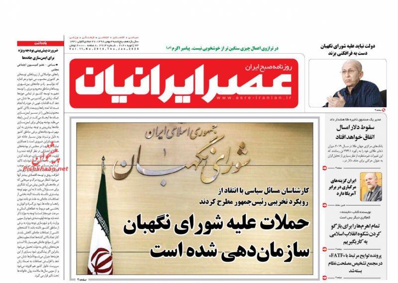 عناوین اخبار روزنامه عصر ایرانیان در روز پنجشنبه ۳ بهمن :