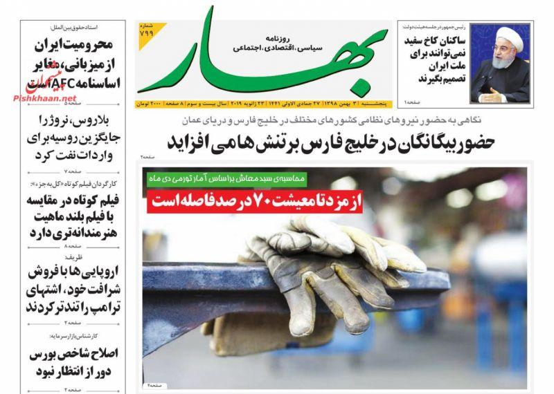 عناوین اخبار روزنامه بهار در روز پنجشنبه ۳ بهمن