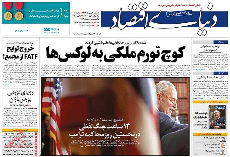 عناوین اخبار روزنامه دنیای اقتصاد در روز پنجشنبه ۳ بهمن