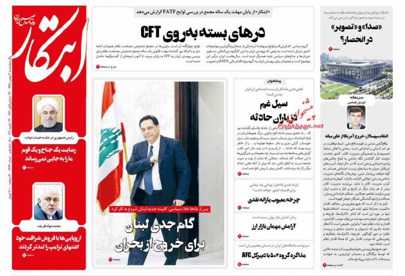 عناوین اخبار روزنامه ابتکار در روز پنجشنبه ۳ بهمن