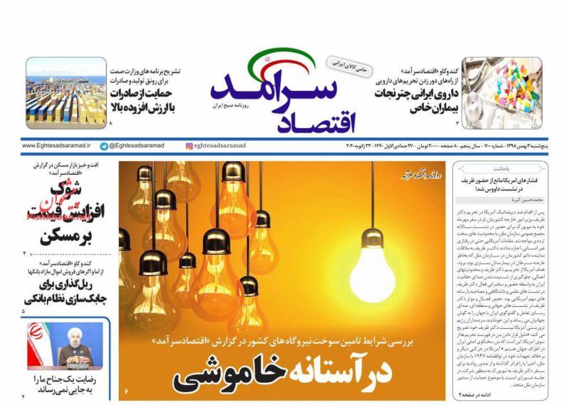 عناوین اخبار روزنامه اقتصاد سرآمد در روز پنجشنبه ۳ بهمن