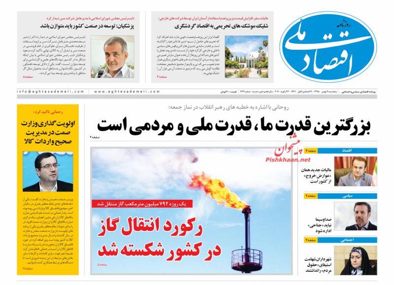 عناوین اخبار روزنامه اقتصاد ملی در روز پنجشنبه ۳ بهمن