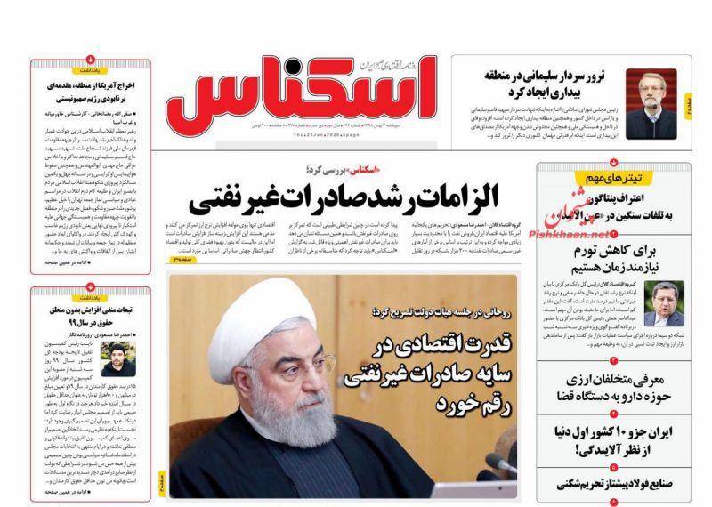 عناوین اخبار روزنامه اسکناس در روز پنجشنبه ۳ بهمن