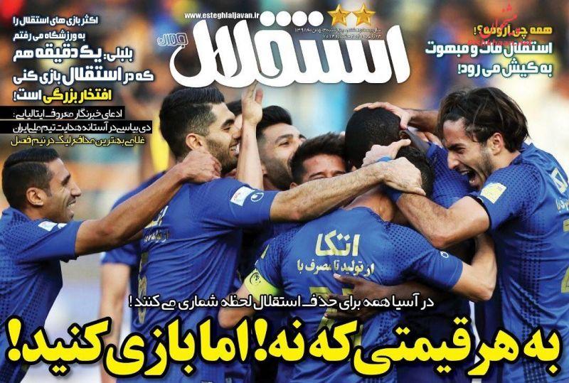 عناوین اخبار روزنامه استقلال جوان در روز پنجشنبه ۳ بهمن