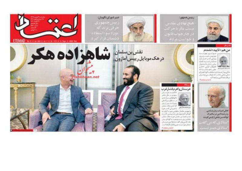 عناوین اخبار روزنامه اعتماد در روز پنجشنبه ۳ بهمن
