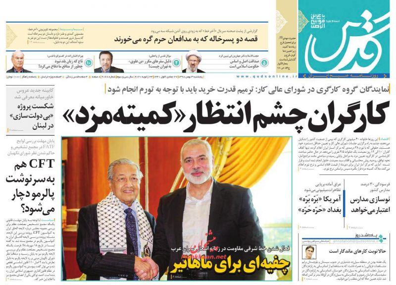 عناوین اخبار روزنامه قدس در روز پنجشنبه ۳ بهمن :