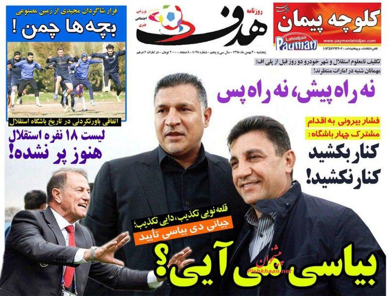 عناوین اخبار روزنامه هدف در روز پنجشنبه ۳ بهمن
