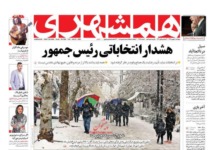 عناوین اخبار روزنامه همشهری در روز پنجشنبه ۳ بهمن :