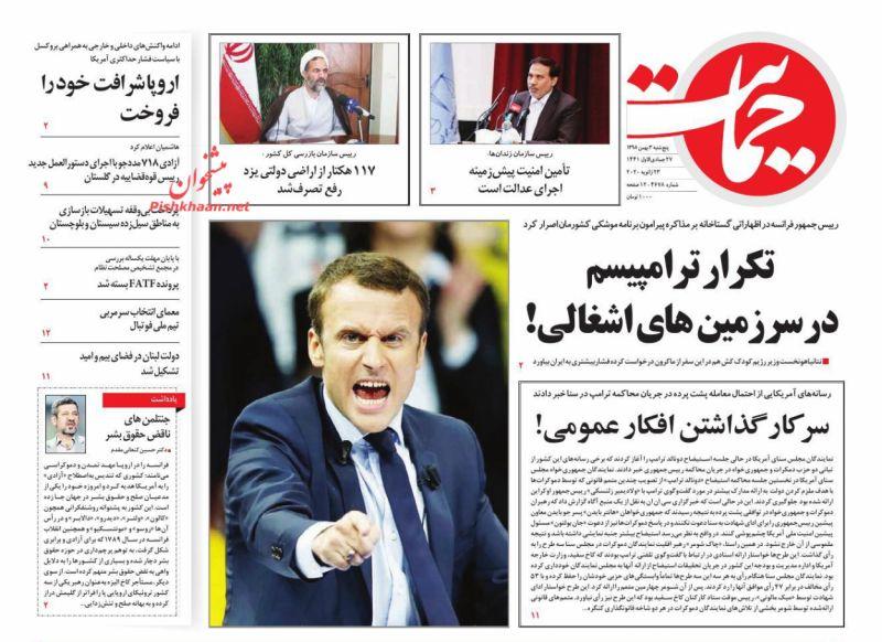 عناوین اخبار روزنامه حمایت در روز پنجشنبه ۳ بهمن