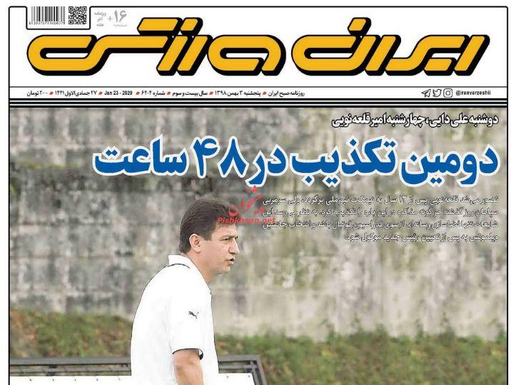 عناوین اخبار روزنامه ایران ورزشی در روز پنجشنبه ۳ بهمن