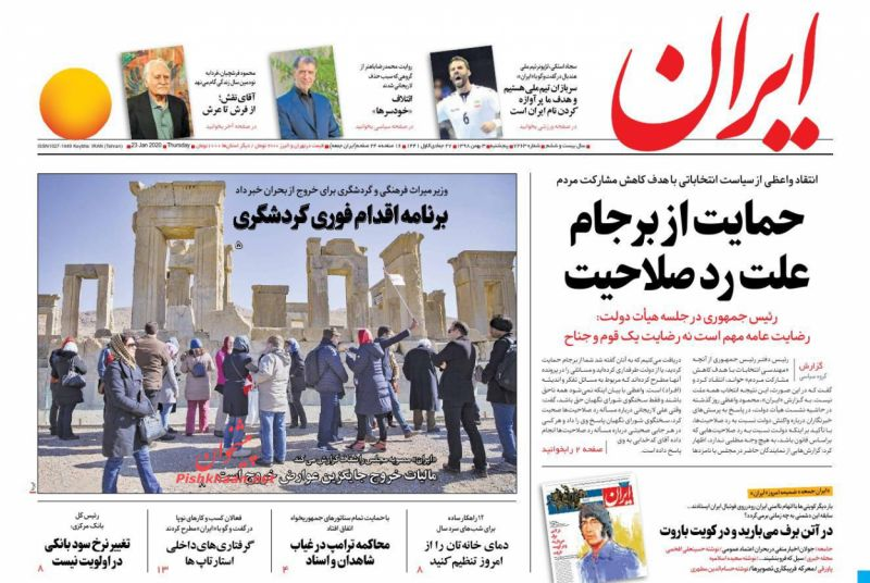 عناوین اخبار روزنامه ایران در روز پنجشنبه ۳ بهمن