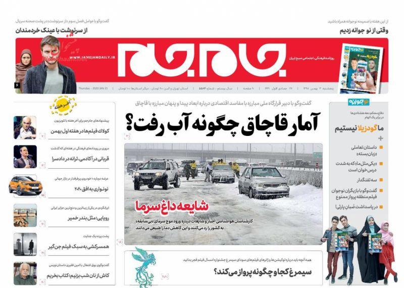 عناوین اخبار روزنامه جام جم در روز پنجشنبه ۳ بهمن