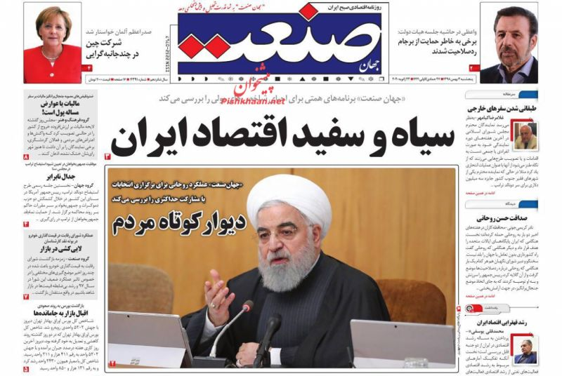 عناوین اخبار روزنامه جهان صنعت در روز پنجشنبه ۳ بهمن :