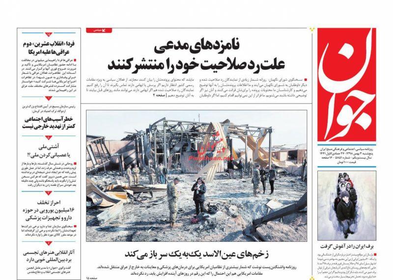 عناوین اخبار روزنامه جوان در روز پنجشنبه ۳ بهمن