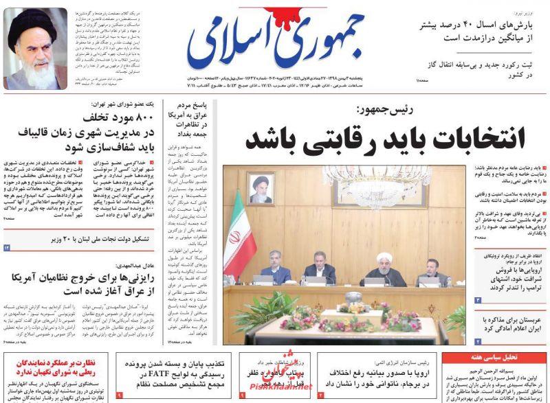 عناوین اخبار روزنامه جمهوری اسلامی در روز پنجشنبه ۳ بهمن :