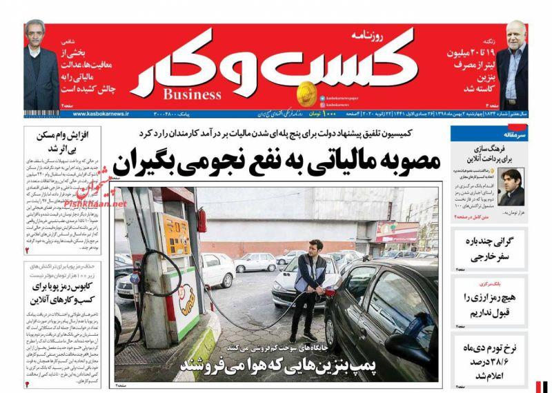 عناوین اخبار روزنامه كسب و كار در روز پنجشنبه ۳ بهمن