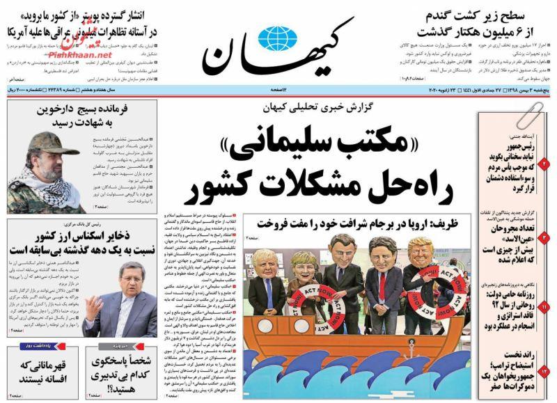 عناوین اخبار روزنامه کيهان در روز پنجشنبه ۳ بهمن :