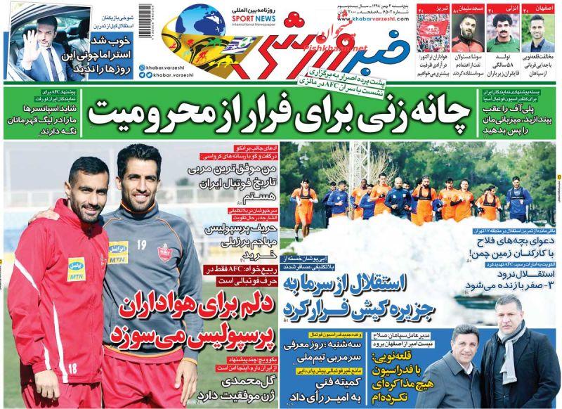 عناوین اخبار روزنامه خبر ورزشی در روز پنجشنبه ۳ بهمن
