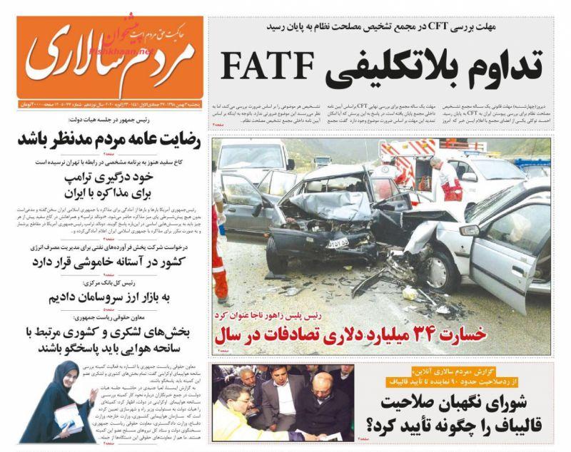عناوین اخبار روزنامه مردم سالاری در روز پنجشنبه ۳ بهمن