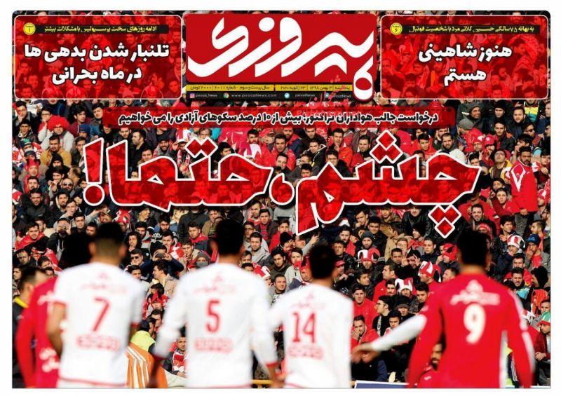 عناوین اخبار روزنامه پیروزی در روز پنجشنبه ۳ بهمن
