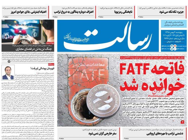 عناوین اخبار روزنامه رسالت در روز پنجشنبه ۳ بهمن