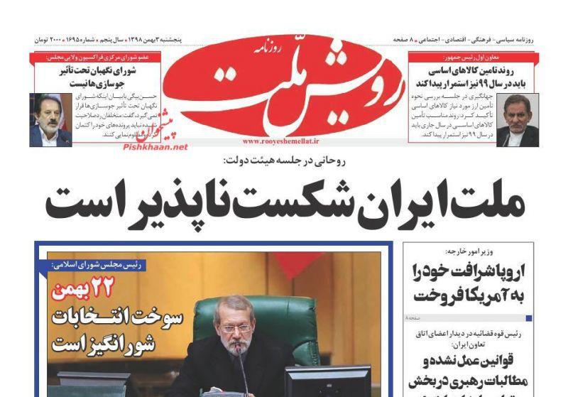 عناوین اخبار روزنامه رویش ملت در روز پنجشنبه ۳ بهمن
