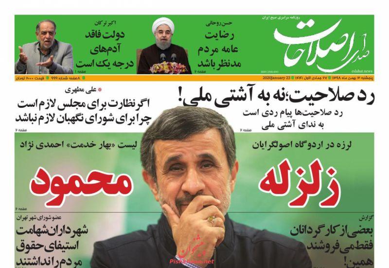عناوین اخبار روزنامه صدای اصلاحات در روز پنجشنبه ۳ بهمن