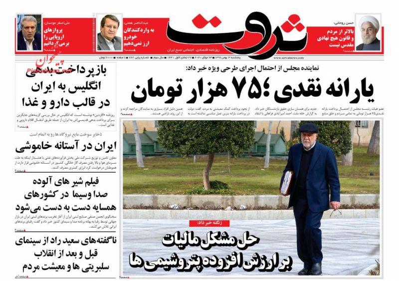 عناوین اخبار روزنامه ثروت در روز پنجشنبه ۳ بهمن