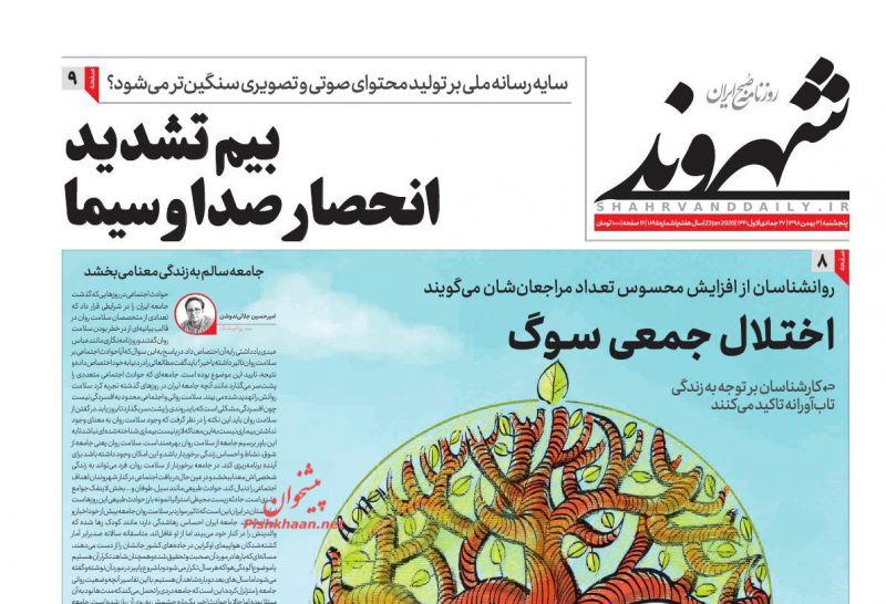 عناوین اخبار روزنامه شهروند در روز پنجشنبه ۳ بهمن