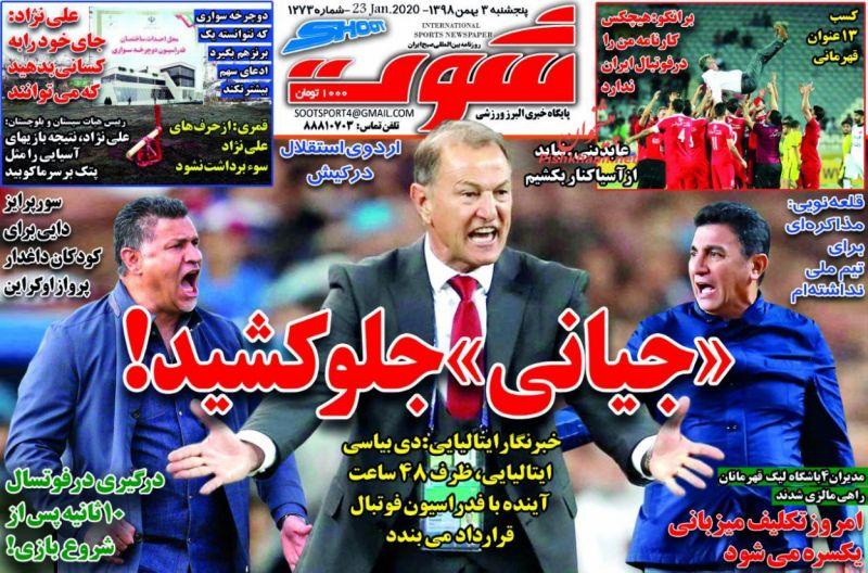 عناوین اخبار روزنامه شوت در روز پنجشنبه ۳ بهمن
