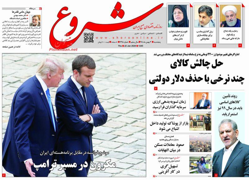 عناوین اخبار روزنامه شروع در روز پنجشنبه ۳ بهمن